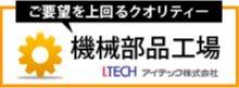 機械部品工場【アイテック株式会社】