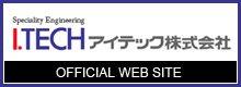 I.TECH アイテック株式会社