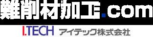 難削材試作.com I.TECHアイテック株式会社